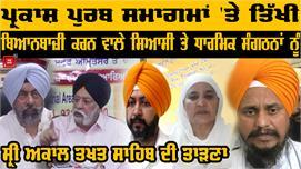 Parkash Purb समागमों पर राजनीति करने...